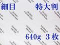 アルシュ 水彩紙 細目 640g 1,050×750 3枚