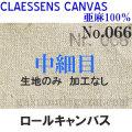 クレサン生地ロールキャンバス No.066 中細目 亜麻100%(生地のみ加工なし)