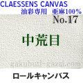 クレサンロールキャンバス No.17 中荒目・油彩専用 亜麻100%