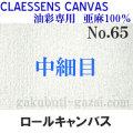 クレサンロールキャンバス No.65 中細目・油彩専用 亜麻100%