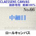 クレサンロールキャンバス No.66 中細目・油彩専用 亜麻100%