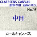 クレサンロールキャンバス No.9 中目・油彩専用 亜麻100%