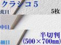 クラシコ5水彩紙 厚さ210g  半切判(500mm×700mm) 5枚 [細目・中目・荒目から選択]