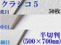 クラシコ5水彩紙 厚さ210g  半切判(500mm×700mm) 50枚 [細目・中目・荒目から選択]