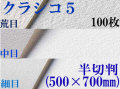 クラシコ5水彩紙 厚さ210g  半切判(500mm×700mm) 100枚 [細目・中目・荒目から選択]