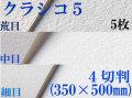 クラシコ5水彩紙 厚さ210g  4切判(350mm×500mm) 5枚 [細目・中目・荒目から選択]
