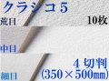 クラシコ5水彩紙 厚さ210g  4切判(350mm×500mm) 10枚 [細目・中目・荒目から選択]