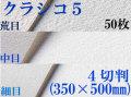 クラシコ5水彩紙 厚さ210g  4切判(350mm×500mm) 50枚 [細目・中目・荒目から選択]