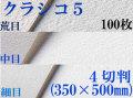 クラシコ5水彩紙 厚さ210g  4切判(350mm×500mm) 100枚 [細目・中目・荒目から選択]