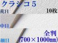 クラシコ5水彩紙 厚さ210g  全判(700mm×1,000mm) 10枚 [細目・中目・荒目から選択]