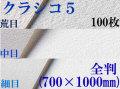 クラシコ5水彩紙 厚さ210g  全判(1,000mm×700mm) 100枚 [細目・中目・荒目から選択]