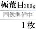 ファブリアーノ水彩紙 極荒目 300g 560×760mm 1枚組