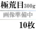 ファブリアーノ水彩紙 極荒目 300g 560×760mm 10枚組