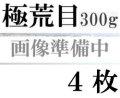 ファブリアーノ水彩紙 エキストラホワイト 極荒目 300g 560×760mm 4枚組