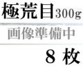 ファブリアーノ水彩紙 エキストラホワイト 極荒目 300g 560×760mm 8枚組