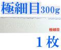 ファブリアーノ水彩紙 極細目 300g 560×760mm 1枚組