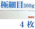 ファブリアーノ水彩紙 エキストラホワイト 極細目 300g 560×760mm 4枚組