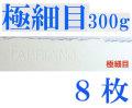 ファブリアーノ水彩紙 エキストラホワイト 極細目 300g 560×760mm 8枚組