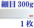 ファブリアーノ水彩紙 細目 300g 560×760mm 1枚組