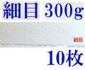 ファブリアーノ水彩紙 細目 300g 560×760mm 10枚組