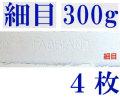 ファブリアーノ水彩紙 エキストラホワイト 細目 300g 560×760mm 4枚組