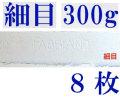 ファブリアーノ水彩紙 エキストラホワイト 細目 300g 560×760mm 8枚組