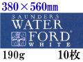 ウォーターフォードホワイト水彩紙<中厚口>190g(380×560mm) 10枚組[細目・中目・荒目から選択]