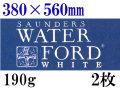 ウォーターフォードホワイト水彩紙<中厚口>190g(380×560mm) 2枚組[細目・中目・荒目から選択]