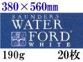 ウォーターフォードホワイト水彩紙<中厚口>190g(380×560mm) 20枚組[細目・中目・荒目から選択]