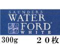 ウォーターフォード水彩紙