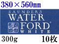 ウォーターフォードホワイト水彩紙<中厚口>300g(380×560mm) 10枚組[細目・中目・荒目から選択]