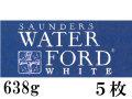 ウォーターフォードホワイト水彩紙 638g (560×760mm) 5枚組[中目・荒目]