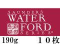 ウォーターフォードナチュラル水彩紙<並厚口>190g (560×760mm) 10枚組[細目・中目・荒目]