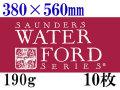 ウォーターフォードナチュラル水彩紙<中厚口>190g(380×560mm) 10枚組[細目・中目・荒目から選択]