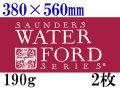 ウォーターフォードナチュラル水彩紙<中厚口>190g(380×560mm) 2枚組[細目・中目・荒目から選択]