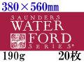 ウォーターフォードナチュラル水彩紙<中厚口>190g(380×560mm) 20枚組[細目・中目・荒目から選択]