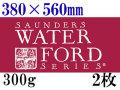 ウォーターフォードナチュラル水彩紙<中厚口>300g(380×560mm) 2枚組[細目・中目・荒目から選択]