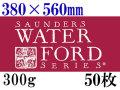 ウォーターフォードナチュラル水彩紙<中厚口>300g(380×560mm) 50枚組[細目・中目・荒目から選択]