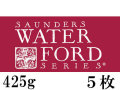 ウォーターフォードナチュラル水彩紙<極厚口>425g