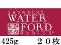 ウォーターフォードナチュラル水彩紙 425g