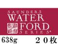 ウォーターフォードナチュラル水彩紙 638g