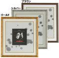 色紙フレーム 彩 JS460
