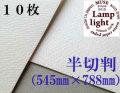 ランプライト水彩紙 半切判(545×788mm) 厚さ300g 10枚