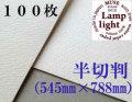 ランプライト水彩紙 半切判(545×788mm) 厚さ300g 100枚