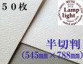 ランプライト水彩紙 半切判(545×788mm) 厚さ300g 50枚
