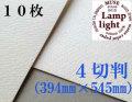 ランプライト水彩紙 4切判(394×545mm) 厚さ300g 10枚
