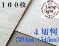 ランプライト水彩紙 4切判(394×545mm) 厚さ300g 100枚
