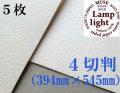 ランプライト水彩紙 4切判(394×545mm) 厚さ300g 5枚