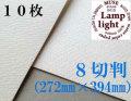 ランプライト水彩紙 8切判(272×394mm) 厚さ300g 10枚