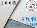 ランプライト水彩紙 8切判(272×394mm) 厚さ300g 100枚